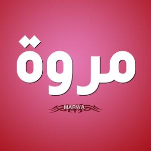 صور-باسم-مروة-مزخرف
