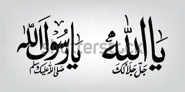 دعاء اسلامى مكتوب على صور