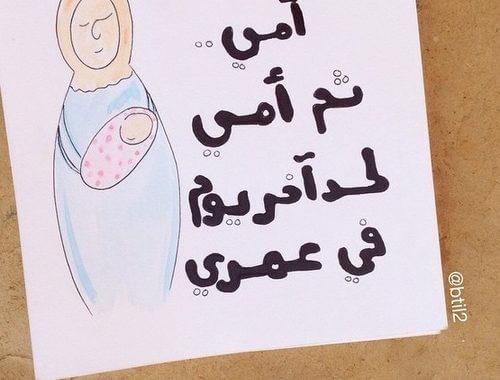 رمزيات عن عيد الام