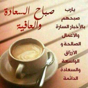 صباح-الخير-والسعادة