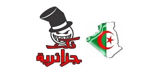 نكت جزائرية تقتل بالضحك جدا