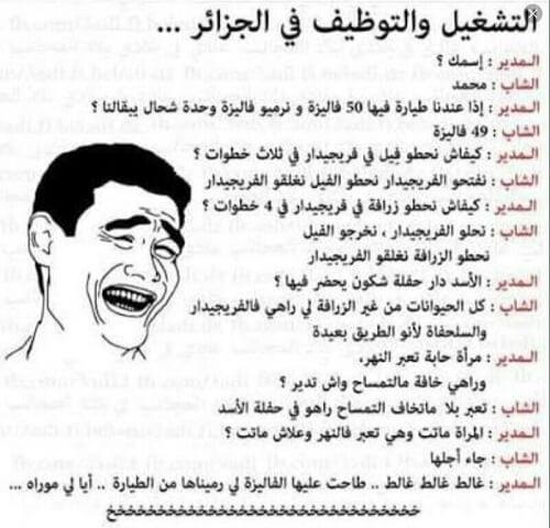 نكت جزائرية تقتل بالضحك جديدة
