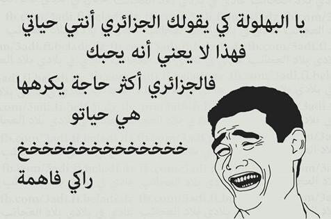 نكت جزائرية مضحكة تافهة