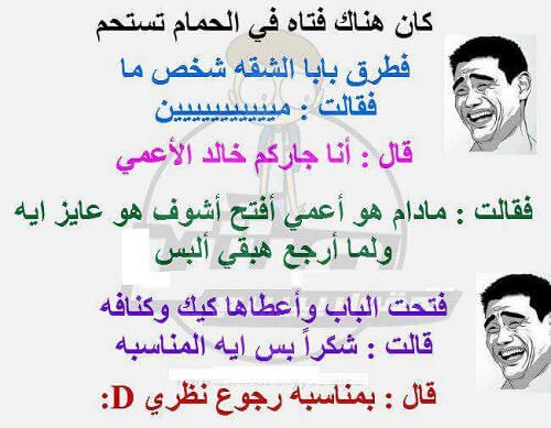 نكت جزائرية مضحكة جدا فيس بوك بايخة