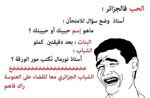 نكت جزائرية مضحكة جدا فيس بوك