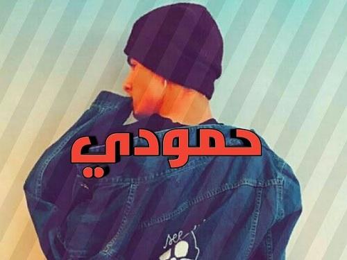 صورة باسم حمودى