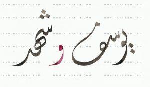 صور مكتوب عليها اسم شهد بالعربي والانجليزي مزخرف توبيكات اسم شهد