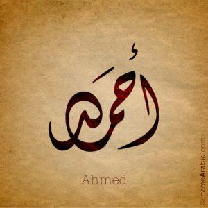 صور-مكتوب-عليها-احمد
