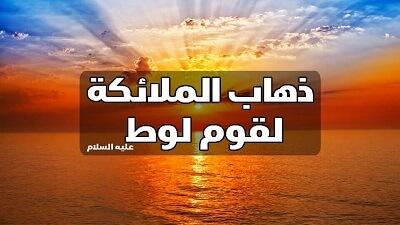 قصة النبي لوط عليه السلام مختصرة جدا
