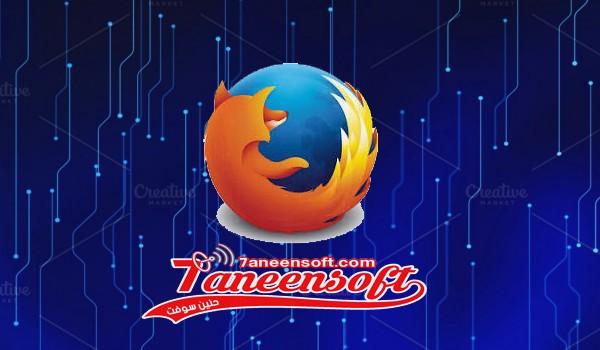 تحميل متصفح فايرفوكس Mozilla Firefox