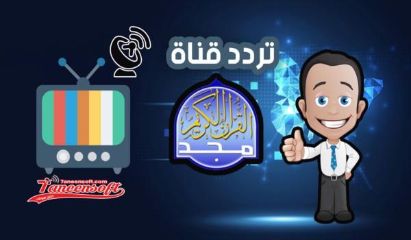 تردد قناة المجد للقرآن الكريم al majd3