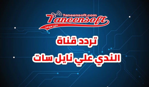 تردد قناة الندي علي نايل سات