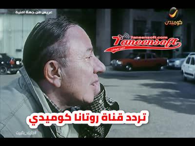 تردد قناة روتانا كوميدي Rotana Comedy