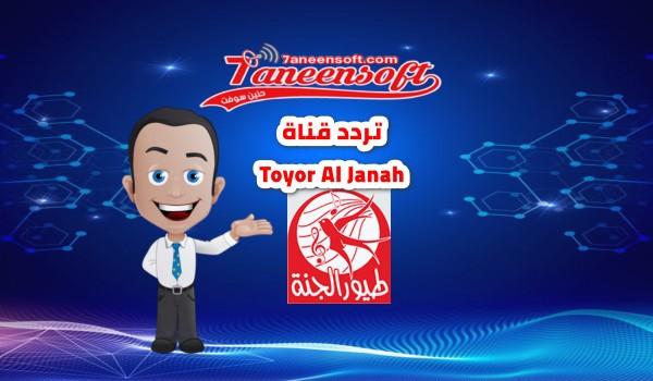 تردد قناة طيور الجنة Toyor Al Janah