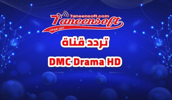 استقبل الان اشارة تردد قناة dmc دراما hd علي نايل سات وشاهد مسلسلاتك المفضلة 2020