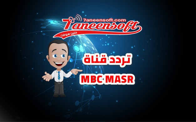تردد قناة mbc masr