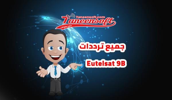يوتلسات 9 Eutelsat 9B