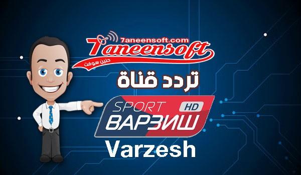 تردد قناة Varzesh-HD-yahsat
