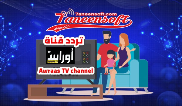 تردد قناة أوراس الجزائرية Awraas TV channel