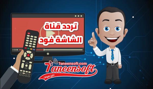 تردد قناة الشاشة فود Al Shasha Food افضل قنوات الطبخ على نايل سات