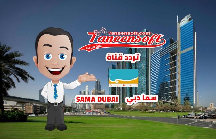 تردد قناة سما دبي