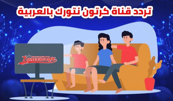 تردد قناة كرتون نتورك بالعربية