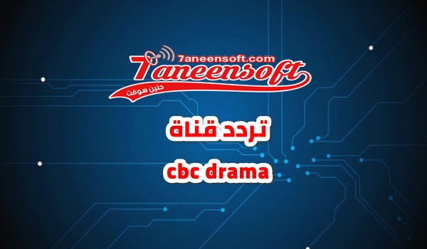 تردد قناة cbc drama