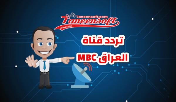 تردد قناة mbc العراق