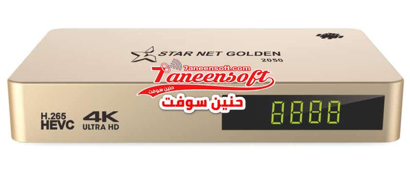 Starnet Golden 2050