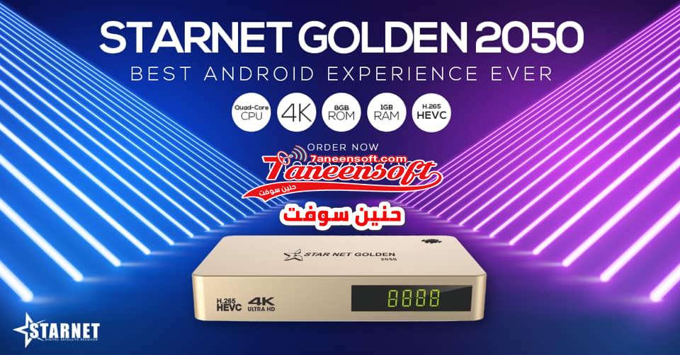 جهاز رسيفر ستارنت اندرويد Starnet Golden 2050