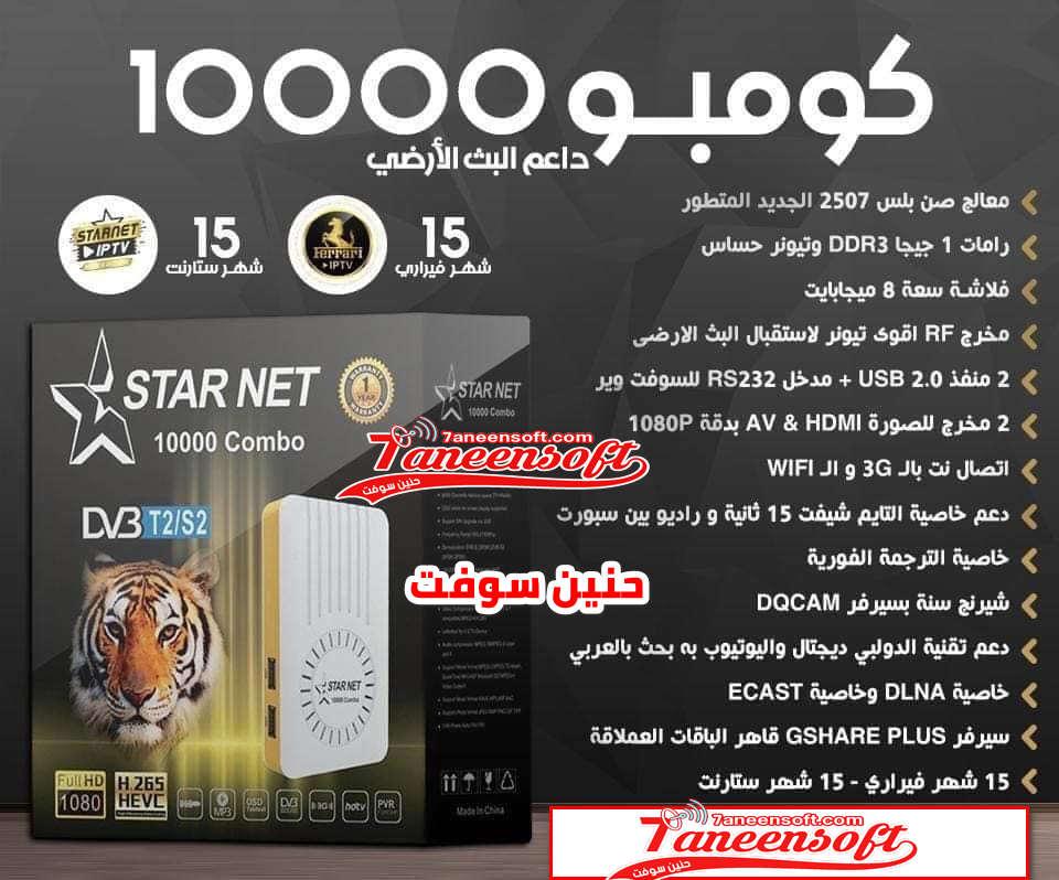 رسيفر ستارنت 10000 الكومبو Starnet Combo 10000