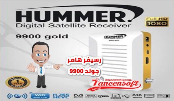 رسيفر هامر 9900 جولد HUMMER 9900 gold