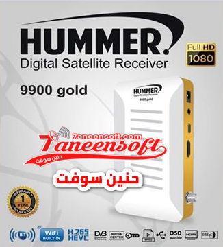 رسيفر هامر 9900 جولد HUMMER 9900 gold الجديد من شركة ستار نت