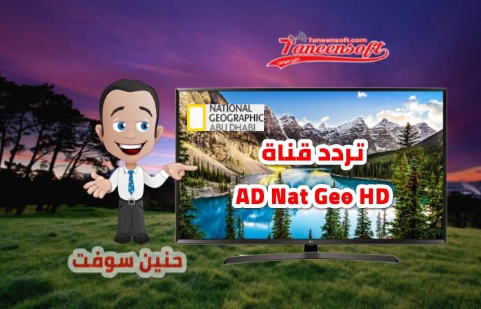 قناة ناشيونال جيوغرافيك أبو ظبي 2020